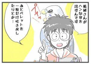 """alt=""""ドキドキ小鳥の健康診断"""""""