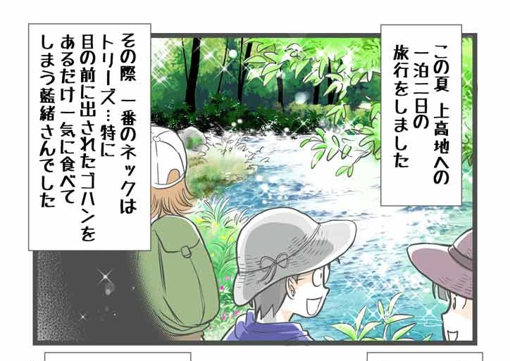 "alt=""上高地旅行とお留守案の鳥たち"""