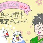 鳥たちと新年を祝う絵