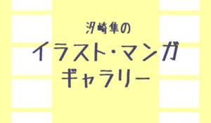 汐崎隼のイラスト・マンガギャラリー