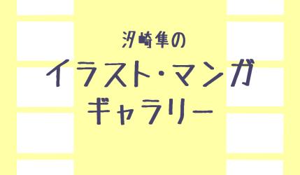 汐崎隼のマンガ・イラスト ギャラリー