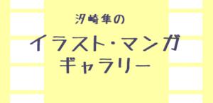 汐崎隼のイラスト・マンガ ギャラリー